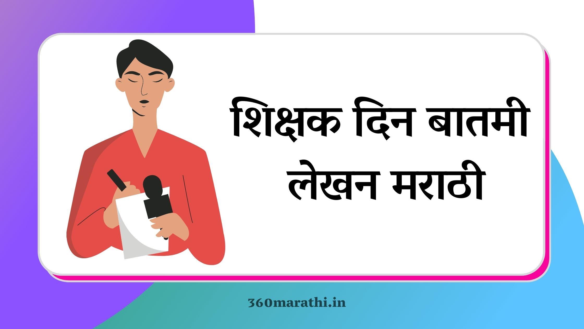 शिक्षक दिन बातमी लेखन मराठी | Shikshak din batmi lekhan marathi