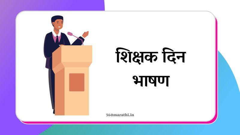 शिक्षक दिन भाषण मराठी   Teachers Day Speech in Marathi