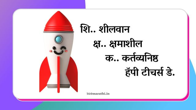 दिन मराठी शुभेच्छा शिक्षक दिन मराठी शायरी Teachers Day Marathi Status Wishes Quotes Images Messages 6 -