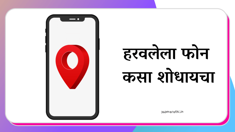 हरवलेला फोन कसा शोधायचा | How To Find Lost Mobile in Marathi