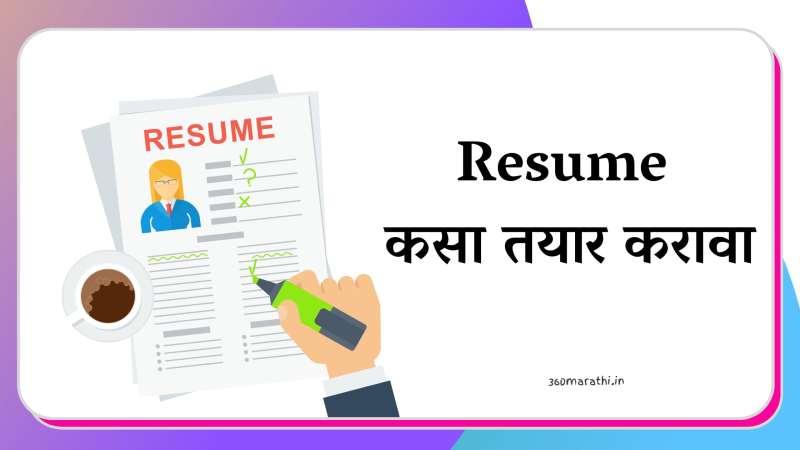 Resume कसा तयार करावा | How to Make Resume in Marathi
