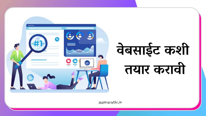 वेबसाईट कशी तयार करावी | How To Make Website in Marathi