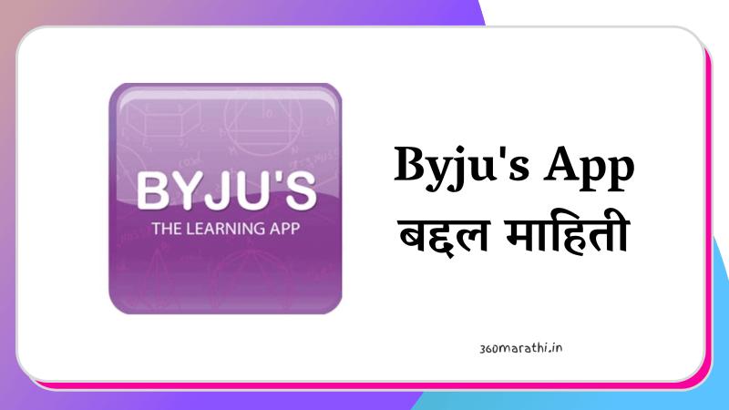Byju's App Information in Marathi | Byju's काय आहे ?