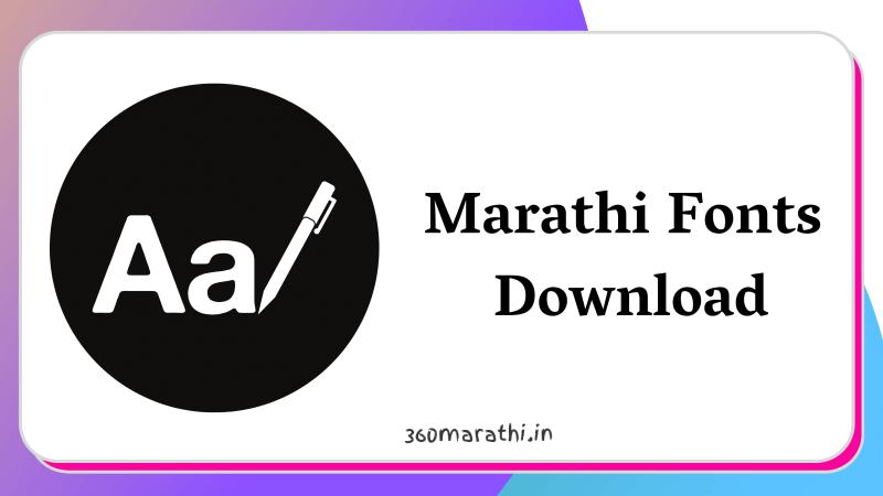 Marathi Fonts Download   Marathi Calligraphy Fonts   Marathi Stylish Font