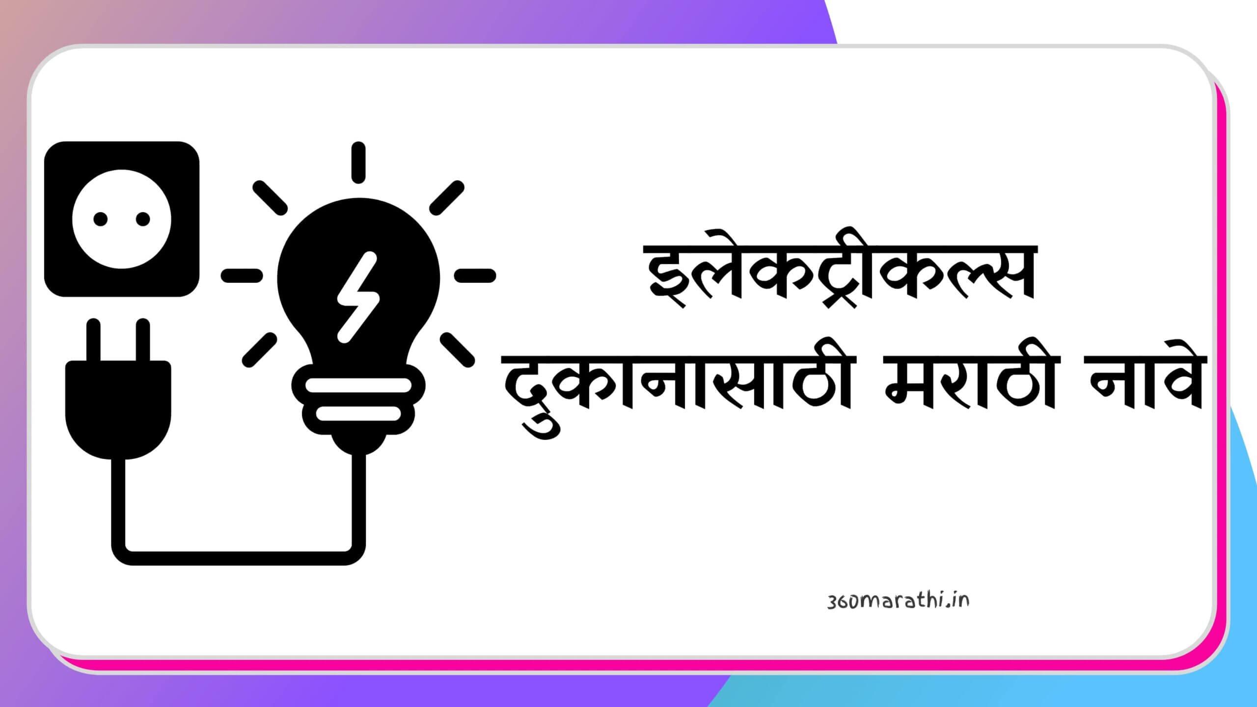 १२०+ इलेकट्रीकल्स दुकानासाठी मराठी नावे | Marathi Names for Electrical Shop | New Electricals Shop name ideas in Marathi