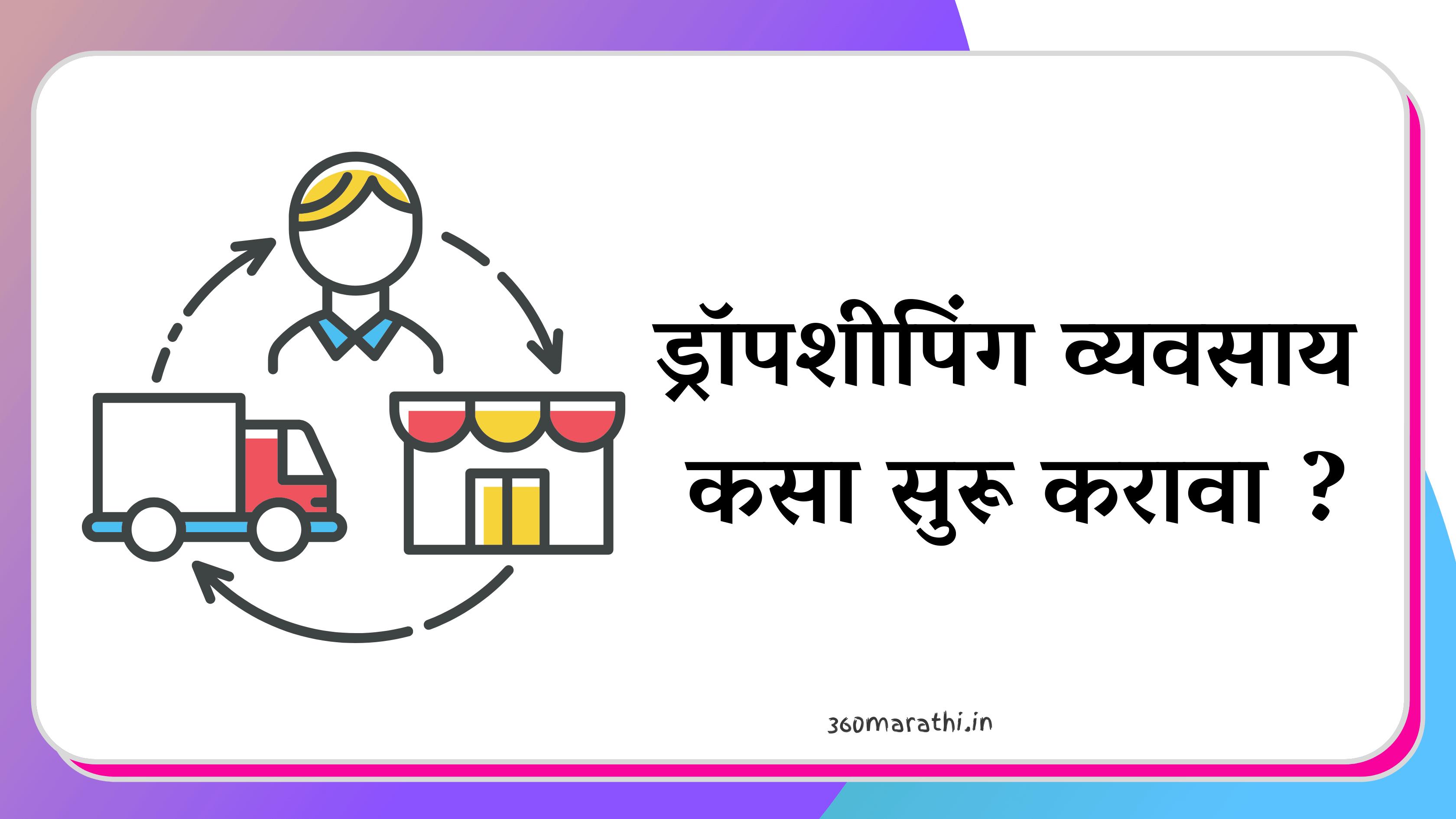 ड्रॉपशिपिंग : म्हणजे काय, कसे करावे, फायदे, नुकसान, पैसे कसे कमवावे | Online Drop Shipping Business In Marathi