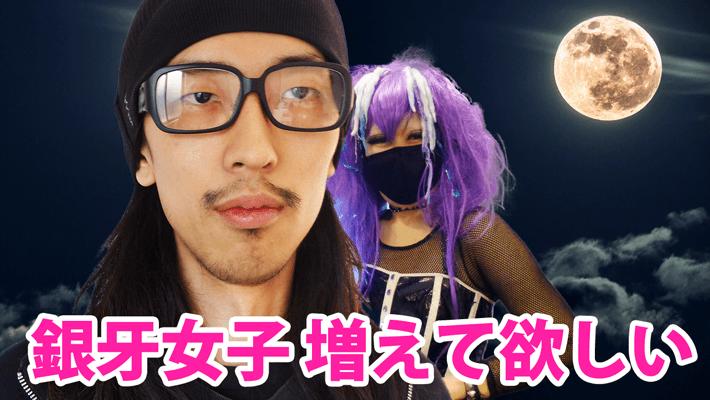 """【365劇場#030】Shinnoji「""""銀牙女子"""" 増えて欲しい」"""