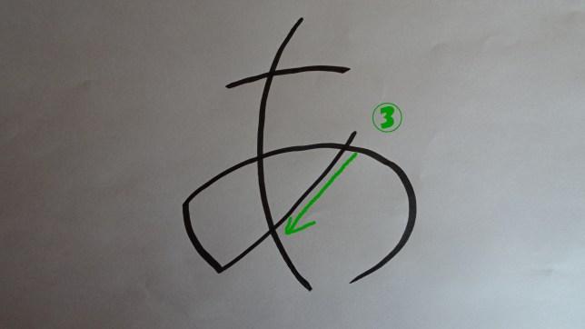 「あ」の継次処理(4)