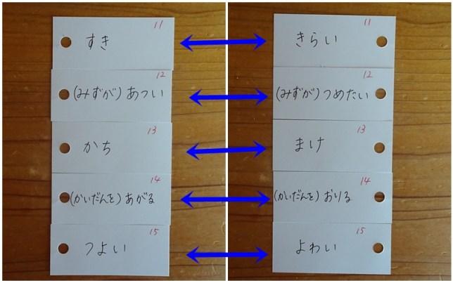 反対言葉の単語カード(5)