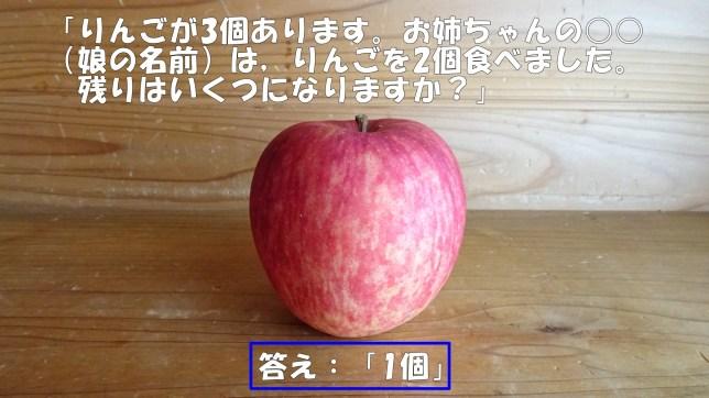 りんごで引き算のお勉強(1)
