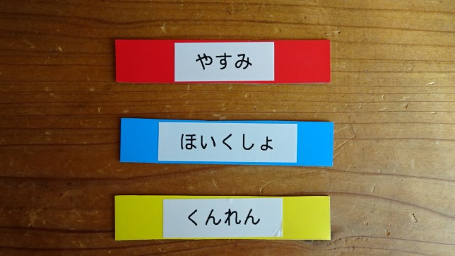 「やすみ」,「ほいくしょ」,「くんれん」のマグネットの作り方(9)