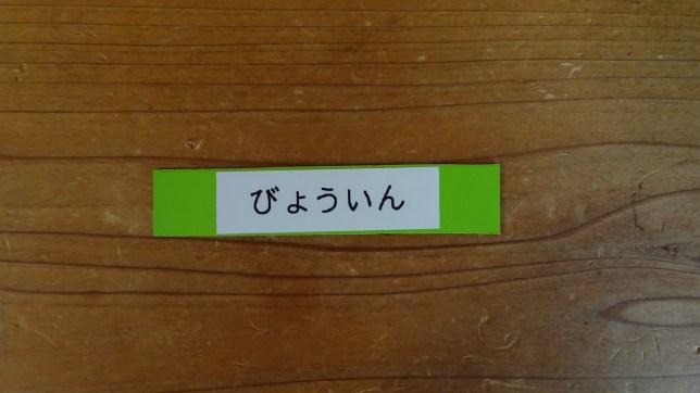 「びょういん」のマグネット(2)