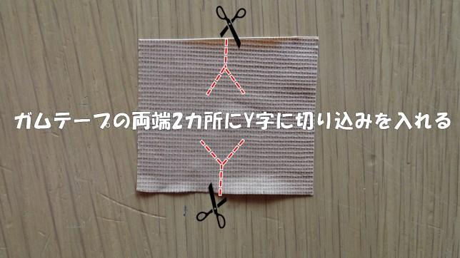 Y字に切り込みを入れたガムテープ(1)