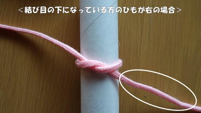 ちょうちょ結びが縦結びにならないコツ(11)
