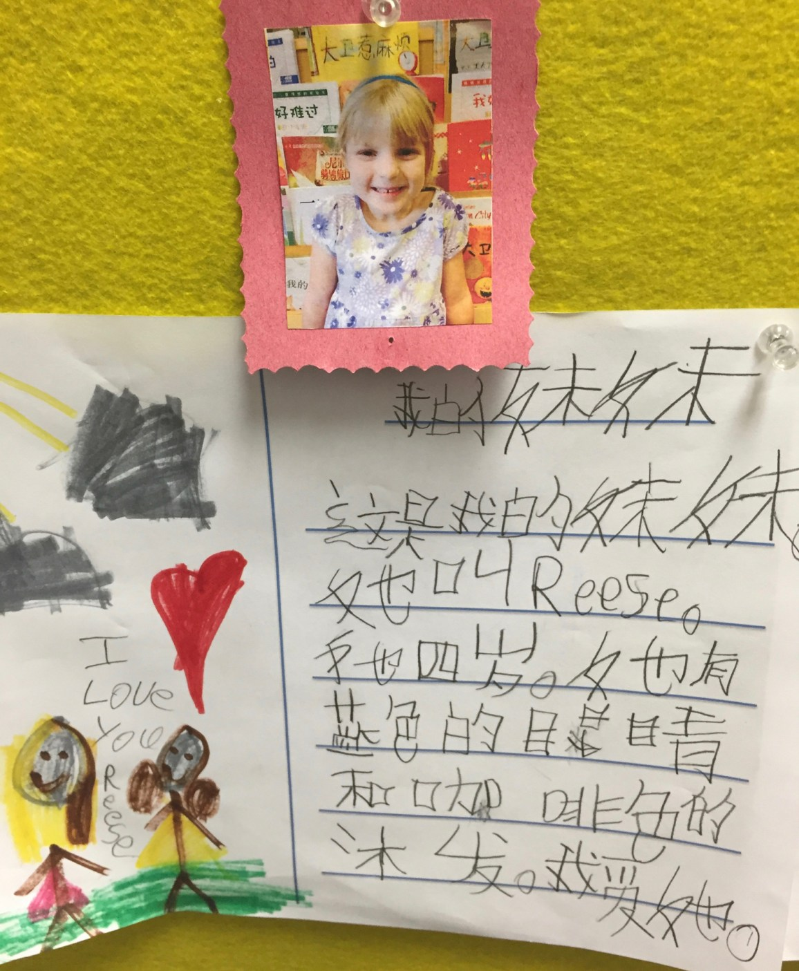 Payton's 1st Grade story about her family
