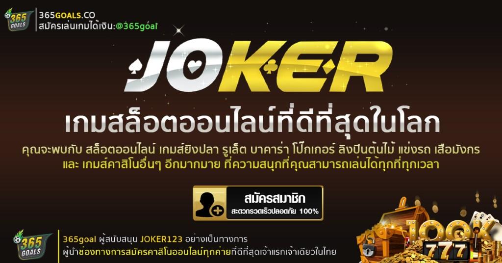joker8888 JOKER GAMING สมัครที่ 365GOALS เท่านั้น joker128 joker123 joker888 ทางเข้า JOKER123 jokergaming ace333 สล๊อตออนไลน์ บาคาร่า โจ๊กเกอรฺสล็อต สล็อตโจ๊กเกอร์ โจกเกอ เกมยิงปลา เกมเสือ ace ace333 sloxo slotonline slot สล็อตออนไลน์ สมัครเล่นสล็อต สมัครเกมยิงปลา สมัครแทงบอล เกมเสือมังกร สมัครเสือมังกร เล่นเกมได้เงินจริง เล่นเกมได้เงิน2019 jokerslot slotjoker เล่นเกมได้เงินจริง เกมเล่นได้เงินจริง แอพเกมได้เงินจริง scup สล็อตxo คาสิโน casino สมัครเล่นเกมได้เงินจริง สล็อต1688 สมัคร1688 Ufabet1168 Ufabet1668 Ufabet-th Ufabet8 Ufabet168 Ufa69 ufakic Ufabet1688 Ufabet.co Ufabet777 ufabet72 Ufabet Ufa365 แทงบอล พนันบอล UFABET เล่นบอล Ufa ยูฟ่าเบต Sbobet FIFA55 รับแทงบอล เว็บแทงบอล SBOBET สมัครแทงบอล แทงบอลเว็บไหนดี เว็บบอลแนะนำ เล่นบอที่ไหน พนันบอลออนไลน์ สโบเบ็ต แทงบอลสโบเบ็ต เล่นบอลที่ไหน ufabet แทงบอล พนันบอล Sbobet รับแทงบอล เว็บแทงบอล ทางเข้าสโบเบท ยูฟ่าเบท ล้มโต๊ะวันนี้ วิเคาระห์บอลวันนี้ วิเคาระห์บอล ที่เด็ดบอลรายวัน Ufabet1168 Ufabet1668 Ufabet-th Ufabet8 Ufabet168 ufabet888 ufa365 ufa Ufa69 ufakick Ufabet1688 Ufabet.co Ufabet777 ufabet72 และ Ufa356 Ufa365 Ufabet369 ufa88 ufa678 ufabet888 ufabetwin ufabet111 ufa191 ufastar ufa 789 Sbobet FIFA55 ufa168 วิธีเช็คผลบอลsbobet joker888 slotjoker ufabetco superlot999 ufagoalclub สล็อต789 slotxo789 joker123th ufa-789 royalgclub joker128 SAGAMING UFA191 tsover macau888 sagame66 มาเก๊า888 ufa365 ufabet777 ufa147 ufa158 ufa189
