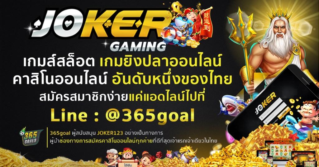 slot joker 123 joker128 joker123 joker888 ทางเข้า JOKER123 joker gaming ace333 สล๊อตออนไลน์ บาคาร่า โจ๊กเกอรฺสล็อต สล็อตโจ๊กเกอร์ โจกเกอ เกมยิงปลา เกมเสือ ace ace333 sloxo slotonline slot สล็อตออนไลน์ สมัครเล่นสล็อต สมัครเกมยิงปลา สมัครแทงบอล เกมเสือมังกร สมัครเสือมังกร เล่นเกมได้เงินจริง เล่นเกมได้เงิน2019 jokerslot slotjoker เล่นเกมได้เงินจริง เกมเล่นได้เงินจริง แอพเกมได้เงินจริง scup สล็อตxo คาสิโน casino lsm65 สมัครเล่นเกมได้เงินจริง สล็อต1688 สมัคร1688 Ufabet1168 Ufabet1668 Ufabet-th Ufabet8 Ufabet168 Ufa69 ufakic Ufabet1688 Ufabet.co Ufabet777 ufabet72 Ufabet Ufa365 แทงบอล พนันบอล UFABET เล่นบอล Ufa ยูฟ่าเบต Sbobet FIFA55 รับแทงบอล เว็บแทงบอล SBOBET สมัครแทงบอล แทงบอลเว็บไหนดี เว็บบอลแนะนำ เล่นบอที่ไหน พนันบอลออนไลน์ สโบเบ็ต แทงบอลสโบเบ็ต เล่นบอลที่ไหน ufabet แทงบอล พนันบอล Sbobet รับแทงบอล เว็บแทงบอล ทางเข้าสโบเบท ยูฟ่าเบท ล้มโต๊ะวันนี้ วิเคาระห์บอลวันนี้ วิเคาระห์บอล ที่เด็ดบอลรายวัน Ufabet1168 Ufabet1668 Ufabet-th Ufabet8 Ufabet168 ufabet888 ufa365 ufa Ufa69 ufakick Ufabet1688 Ufabet.co Ufabet777 ufabet72 และ Ufa356 Ufa365 Ufabet369 ufa88 ufa678 ufabet888 ufabetwin ufabet111 ufa191 ufastar ufa 789 Sbobet FIFA55 ufa168 วิธีเช็คผลบอล sbobet joker888 slotjoker ufabetco superlot999 ufagoalclub สล็อต789 slotxo789 joker123th ufa-789 royalgclub joker128 SAGAMING UFA191 tsover macau888 sagame66 มาเก๊า888 ufa365 ufabet777 ufa147 ufa158 ufa189 joker888 mafia88 mafia999 mafiaslot Slotgame สูตรเกมส์slot live777th live777 slot999 gtrbetclub bbbs.bacc1688 โจ๊กเกอร์123 joker89 joker123th บาคาร่า888 บาคาร่า9988 บาคาร่า1688 Gclub88888 Ufakick รูเล็ต lsm99 lsm999 lsm9988 lsm724 lsm65 LSM99online สล็อต789 STARSLOT789 SLOT789 lucky88 royal789 มาเฟีย999 มาเฟีย88 M CLUB Royal Entertainment maesot888 แม่สอด888 Sbo111 สโบ111 Sbo123 Sbo168 Sbo222 Sbo333 Sbo666 Sbo555 Sbo500 Sbo89 Sbog8 ทางเข้า M club มาเฟีย365 mafia365 มาเฟีย168 mclub casino ทางเข้าmclub มาเฟีย777 มาเฟีย88 ทดลองเล่นยูฟ่าเบท ทดลองเล่นufabet sbobetonline slotjoker livescore บอลสด บอลวันนี้ ufabet ufagostar ufagostar.