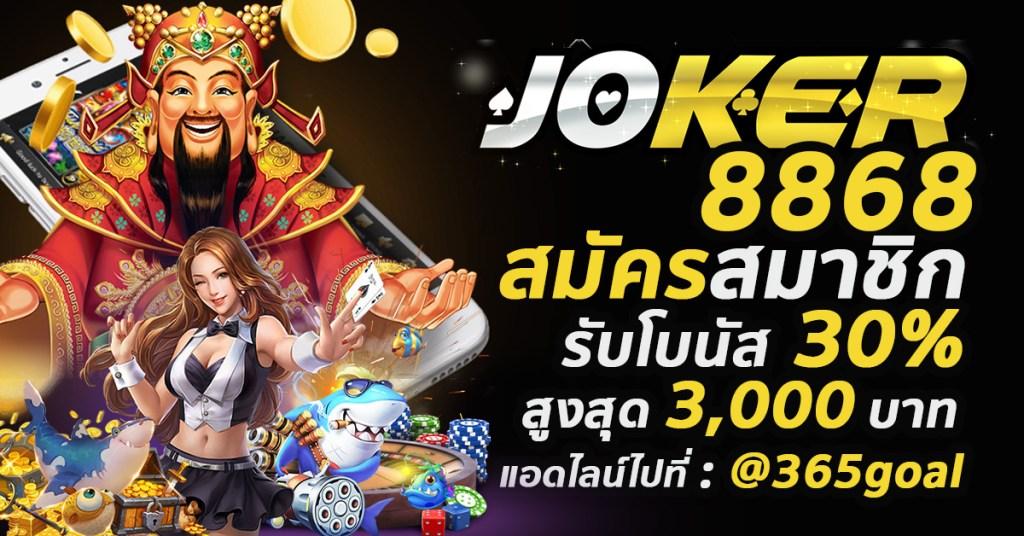 joker8868