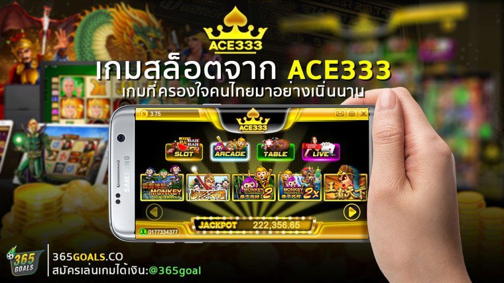 เอซีอี333 ACE333