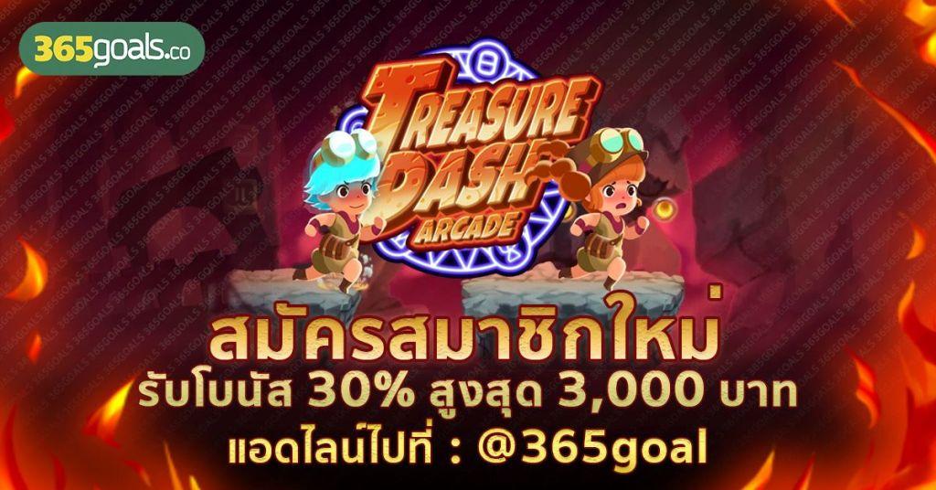 เกมวิ่งล่าสมบัติ ได้เงินจริง Treasure Dash