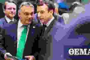 Ο Όρμπαν στηρίζει Μακρόν στο σχέδιο για το μέλλον της Ευρώπης