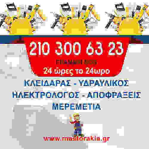 mastorakia.gr-24 ώρες το 24ωρο. Κλειδαράς, Υδραυλικός, Ηλεκτρολόγος, Αποφράξεις, Μερεμέτια. Τηλ: 210-3006363