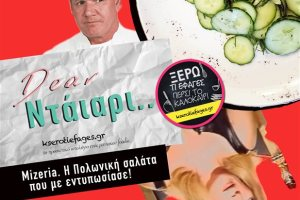Mizeria. Η Πολωνική σαλάτα που με εντυπωσίασε! |Ντίαρ Ντάιαρι