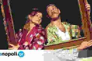 Το Ελεύθερο Ζευγάρι, του Γιώργη Κοντοπόδη στο Θερινό Θέατρο Λαμπέτη