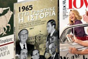 """Μη χάσετε αυτό το Σάββατο με ΤΑ ΝΕΑ: Ν. Τσιφόρος """"Ελληνική Μυθολογία"""", """"1965. Ετσι γράφτηκε η Ιστορία"""" & Down Town"""