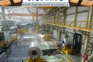 Aναστολή παραγωγικής δραστηριότητας για τα εργοστάσια χάλυβα της Viohalco