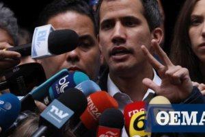 Βενεζουέλα: Ο γενικός εισαγγελέας ζητά να ανακηρυχθεί το κόμμα του Γκουαϊδό «τρομοκρατική οργάνωση»
