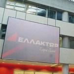 Στα 225 εκατ. ευρώ τα ενοποιημένα έσοδα της ΕΛΛΑΚΤΩΡ το πρώτο τρίμηνο 2020