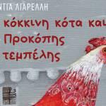 Η κόκκινη κότα και ο προκόπης, ο τεμπέλης