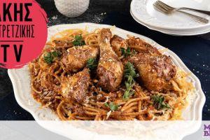 Άκης Πετρετζίκης: Συνταγή για λαχταριστό κοτόπουλο παστιτσάδα