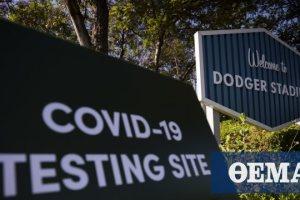 Κορωνοϊός - ΗΠΑ: Η Καλιφόρνια κλείνει μπαρ κι εστιατόρια για 3 εβδομάδες, μετά την έξαρση κρουσμάτων