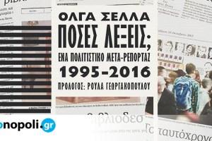 Πόσες λέξεις; Ενα μετα-πολιτιστικό ρεπορτάζ, 1995-2016: Το χρονικό της Όλγας Σελλά από τις εκδόσεις Στερέωμα