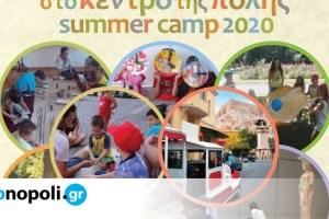Ταξίδι στο κέντρο της πόλης: Summer Camp για παιδιά από το Μουσείο Σχολικής Ζωής και Εκπαίδευσης