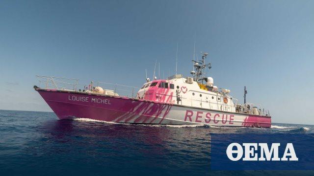 Ιταλία: SOS στο πλοίο διάσωσης του Banksy - Aπομάκρυναν 49 μετανάστες με «εύθραυστη» υγεία