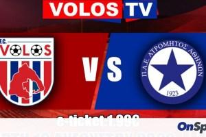 Και εγένετο Volos TV