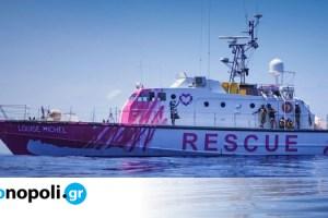 Ο Banksy χρηματοδοτεί διασωστικό σκάφος που σώζει πρόσφυγες στην Μεσόγειο