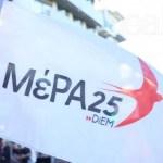 ΜέΡΑ25: Η κυβέρνηση δίνει λευκή επιταγή στους καναλάρχες
