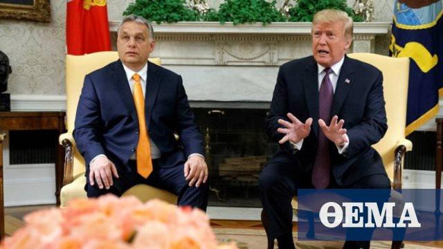 Ουγγαρία: Οπαδός του Τραμπ... ο Ορμπάν - «Στηρίζω την επανεκλογή του»