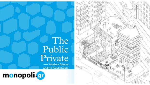 The Public Private House: Παρουσίαση βιβλίου και συζήτηση στο Ινστιτούτο Γκαίτε