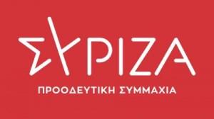 To νέο λογότυπο του ΣΥΡΙΖΑ παρουσίασε ο Αλέξης Τσίπρας