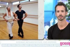 Κοσμάς Μεταξόπουλος: Ο μικρός γιος του Φώτη Μεταξόπουλου είναι χορευτής!