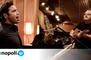 Ανατολή: Ο Μάριος Φραγκούλης ερμηνεύει το τραγούδι των Κωστή Παλαμά και Ανδρέα Κατσιγιάννη