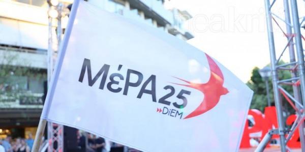 ΜέΡΑ 25: Χουντικής έμπνευσης το ΦΕΚ για απαγόρευση συγκεντρώσεων άνω των τριών ατόμων