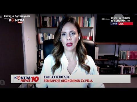 """Αχτσιόγλου: """"Πλήρης έλλειψη ενσυναίσθησης από τον κ. Μητσοτάκη"""""""