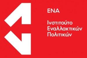 Διαδικτυακή ημερίδα του ΕΝΑ σήμερα: Δυνατότητες και προοπτικές από τη χρήση του πράσινου υδρογόνου