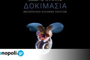 Κακή φωτιά: Το νέο ψηφιακό άλμπουμ του Θανάση Χουλιαρά με 11 ποιήματα Ελλήνων ποιητών - Monopoli.gr